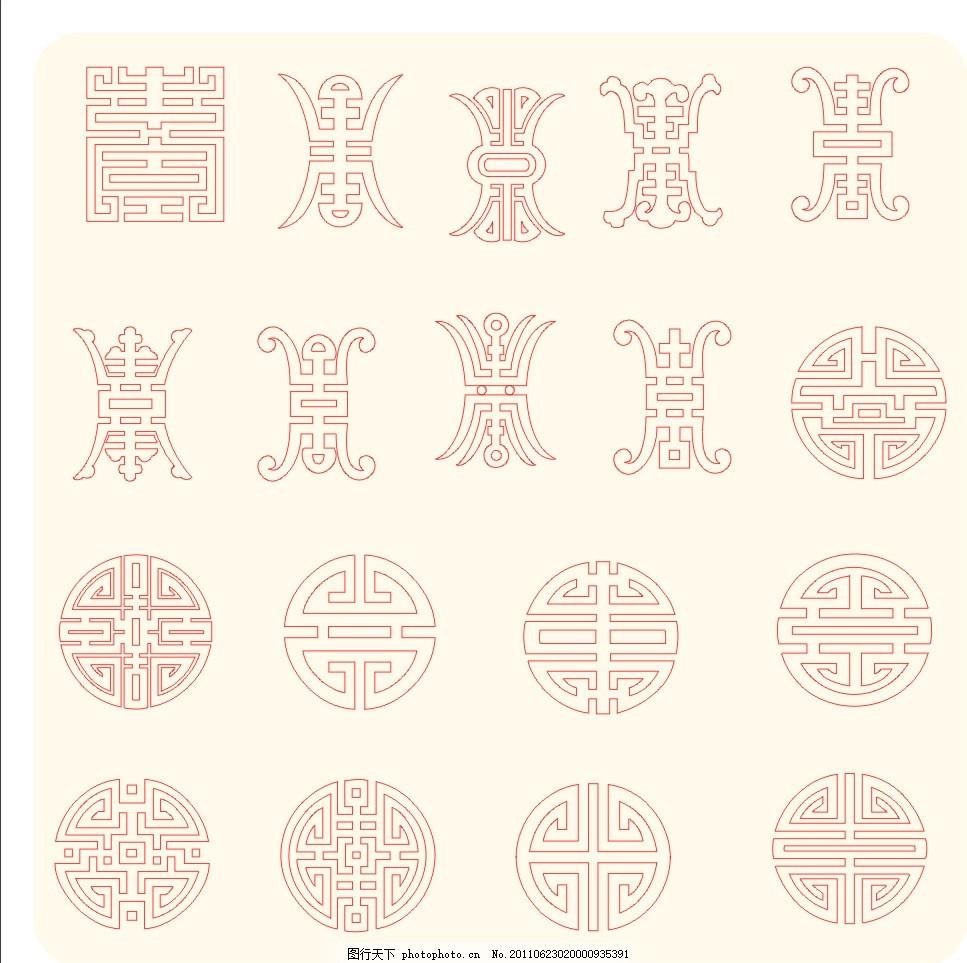寿字标志图案