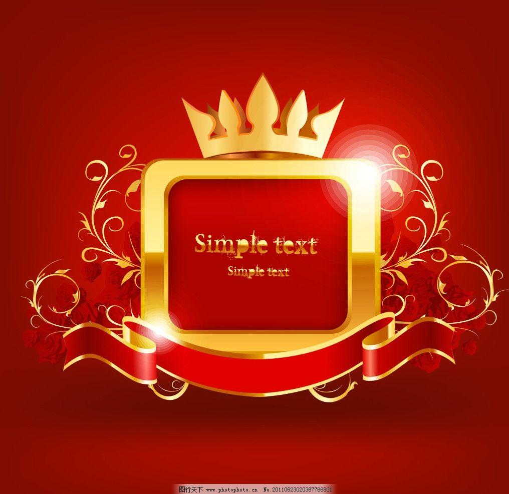 欧式金色花纹 皇冠 黄金装饰的标签