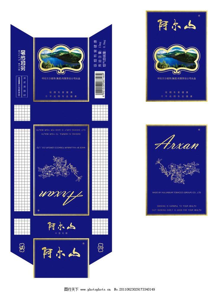 烟盒设计 烟盒 烟盒展开图 包装设计 广告设计 标志 广告设计模板 源