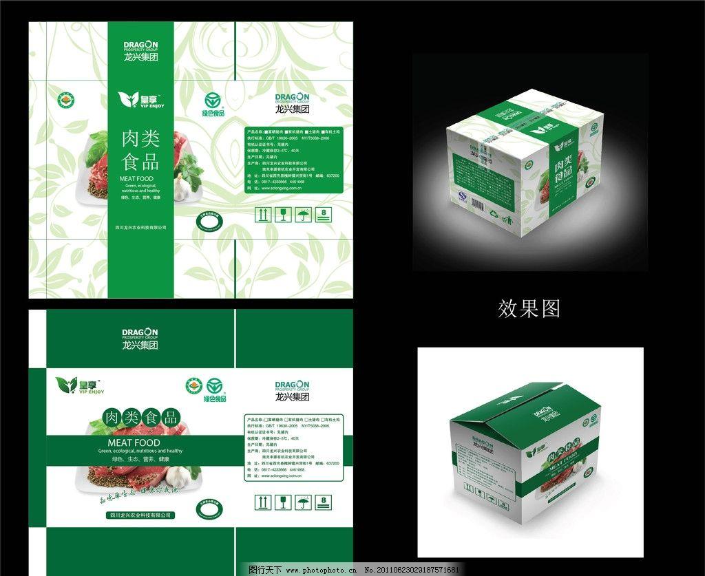 紙箱包裝設計圖片