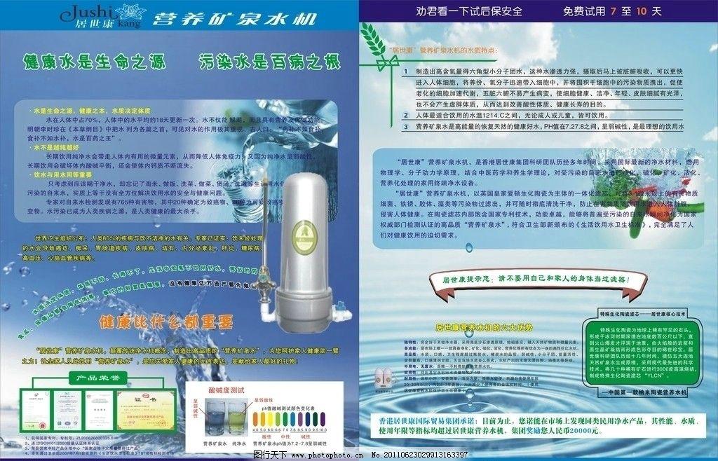 矿泉水机宣传单 广告图片