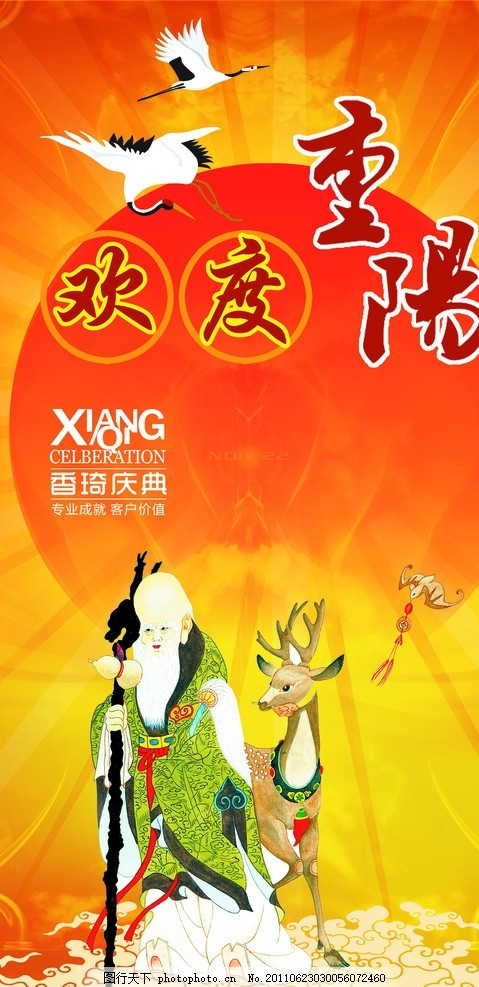 重阳节海报 仙鹤 寿星老 云纹 老人 节日 广告设计模板 源文件