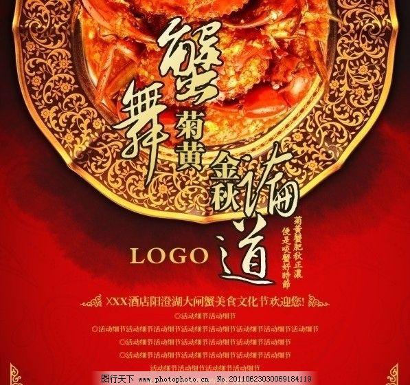 酒店餐馆螃蟹节广告 螃蟹节 酒店 盘子 红色 喜庆 大气 精致 中国风
