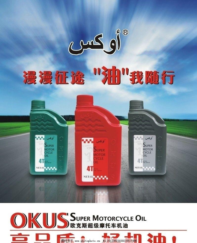 润滑油单页 高级 柴油 机油 海报设计 广告设计 矢量 cdr dm宣传单