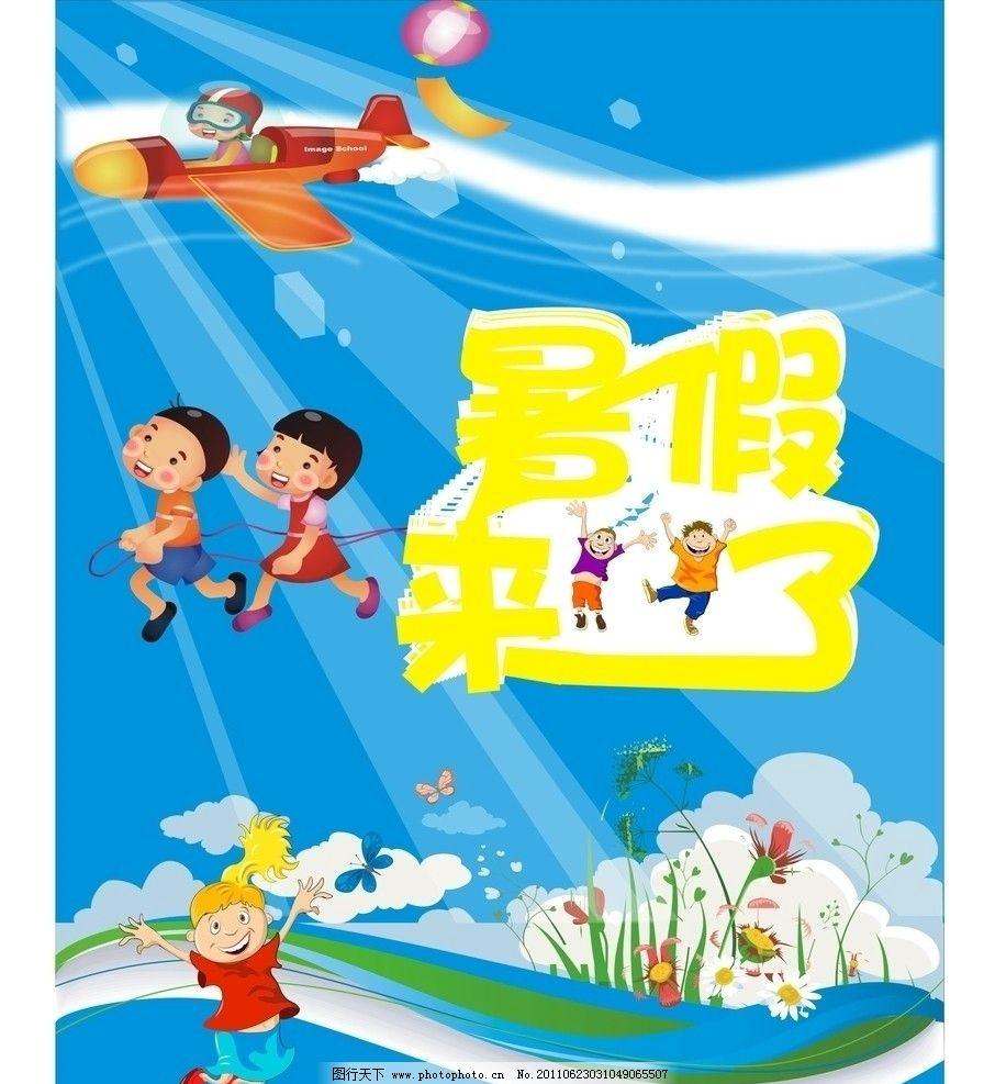 暑假 卡通儿童 飞机 花云 阳光 气球 蝴蝶 绳子 草 白色