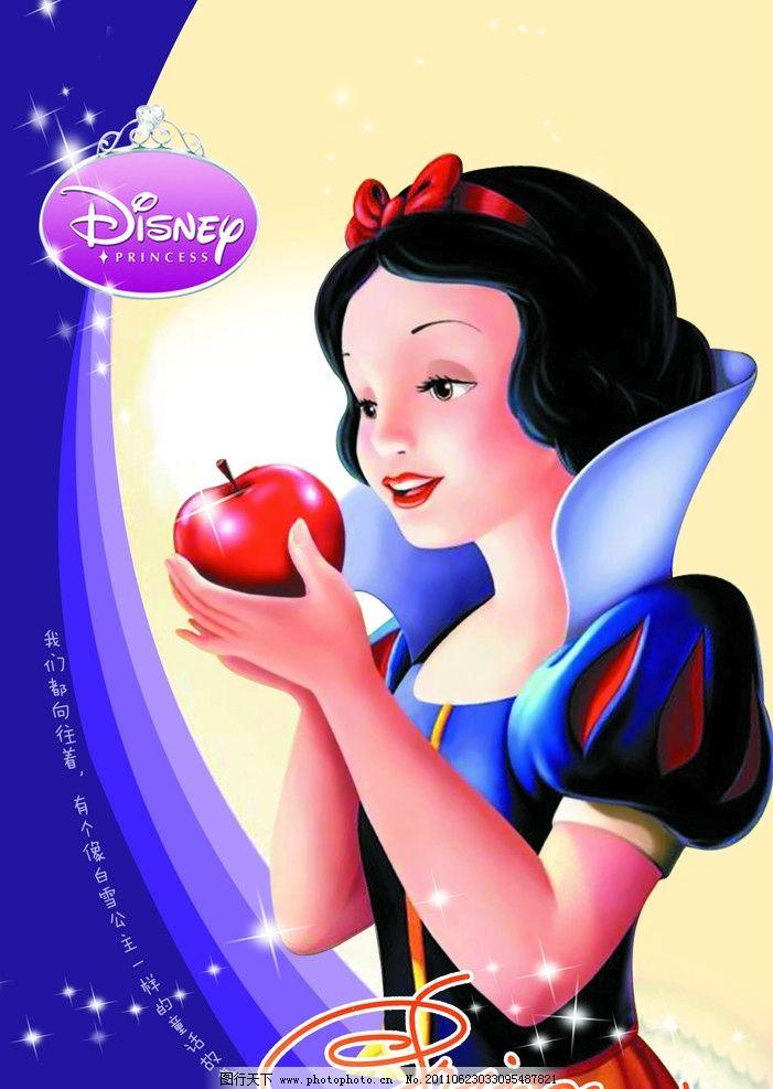 白雪公主图片图片