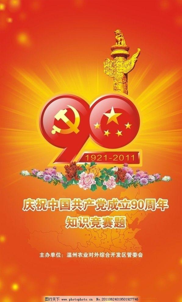 海报 建党九十周年 周年 九十周年 党建 建党 90 活动 活动海报 其他