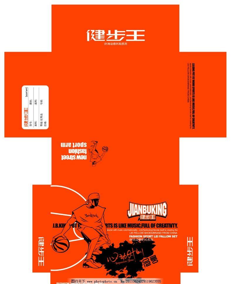 鞋盒包装 鞋盒 鞋盒设计 运动鞋 男鞋盒 跑步 人物 橘红色 篮球 包装