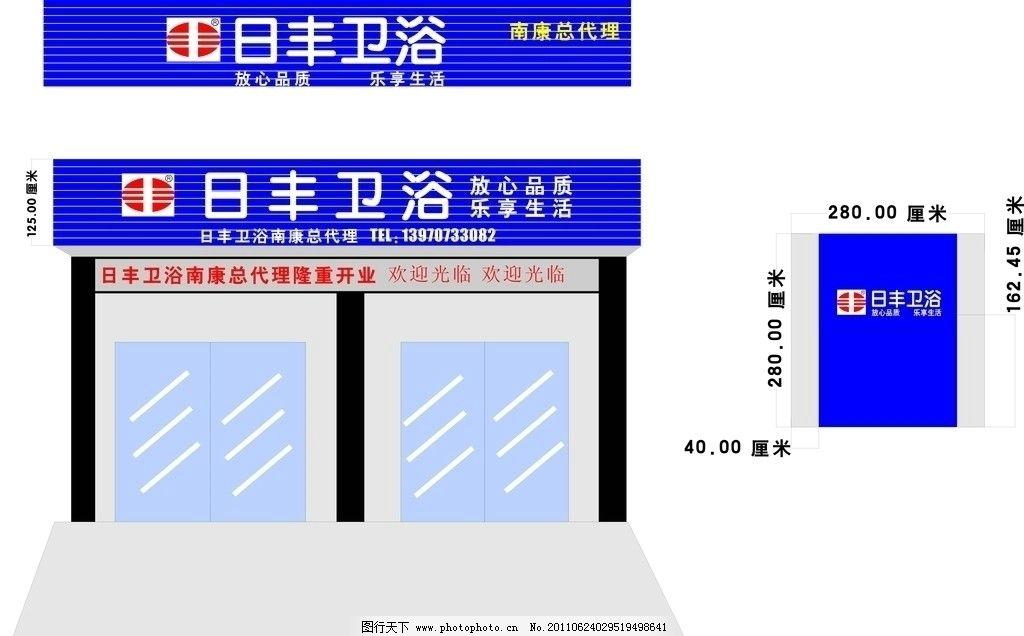 日丰卫浴 门头        cdr 卫具 卫浴 门头效果图 广告设计 矢量