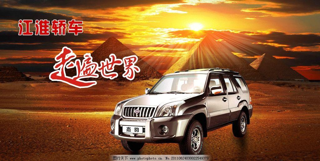 江淮汽车 杰豹 背景 金字塔 户外广告 天空 国内广告设计 广告设计