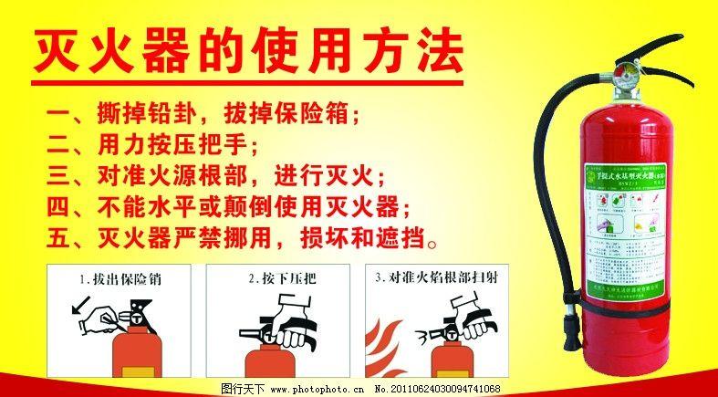 消防 消防器材 787_435