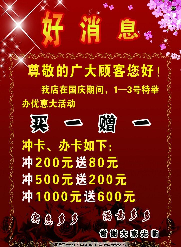 优惠宣传单 红色背景 星星 花瓣 玫瑰底色 边框 dm单 dm宣传单 广告