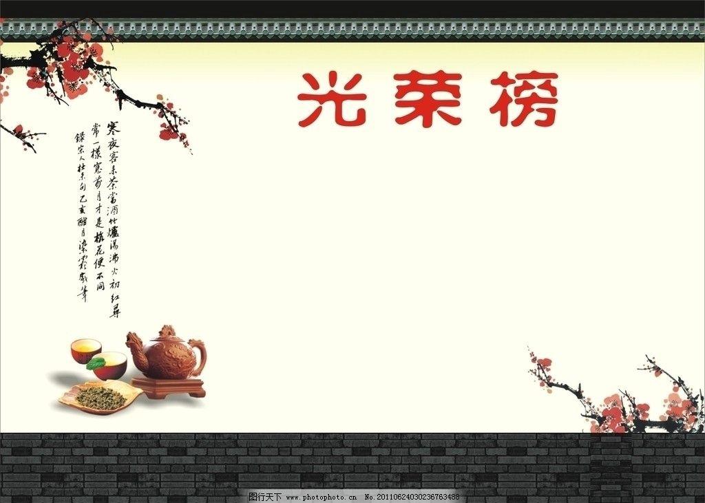 光荣榜 茶叶店的光荣榜 展板模板 广告设计 矢量 cdr
