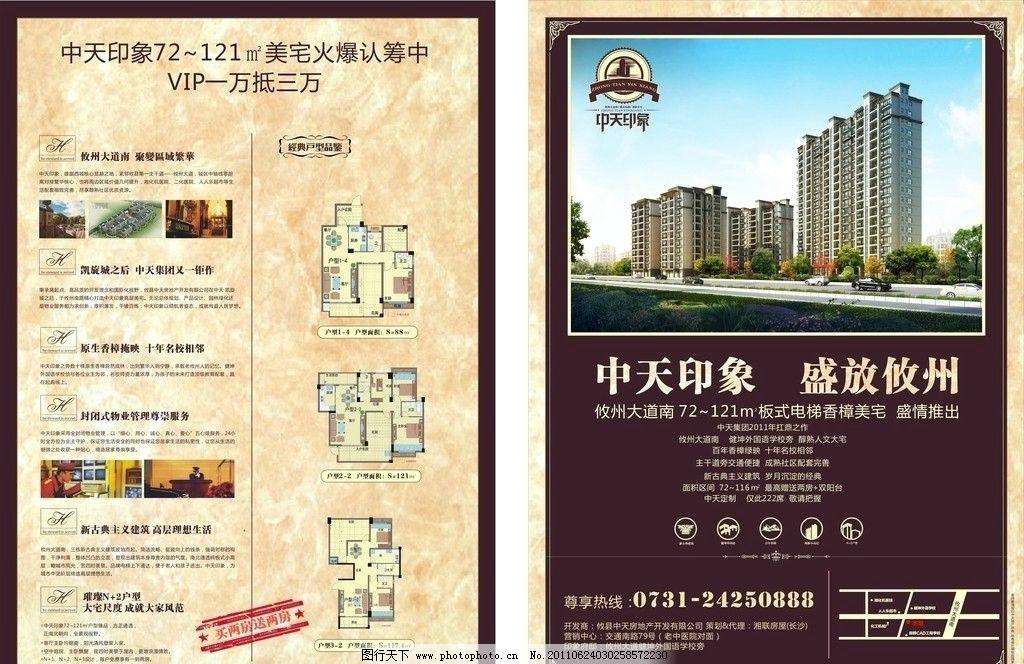 房地产单页 房地产 宣传单 单页 咖色 米黄色 欧式风格 dm宣传单 广告