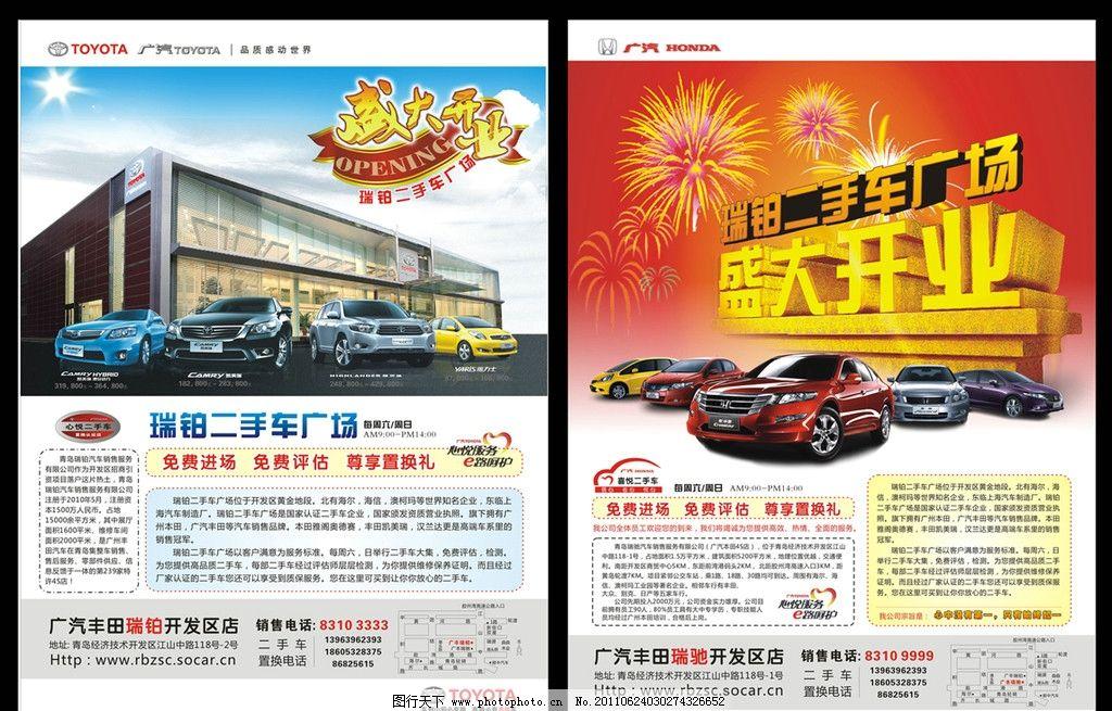二手车广告开业图片_展板模板
