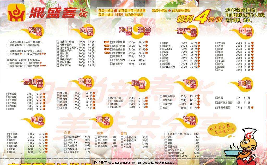 火锅 餐盘垫纸 快餐 火锅菜单 美食 饮食 快餐火锅 菜单菜谱 广告设计