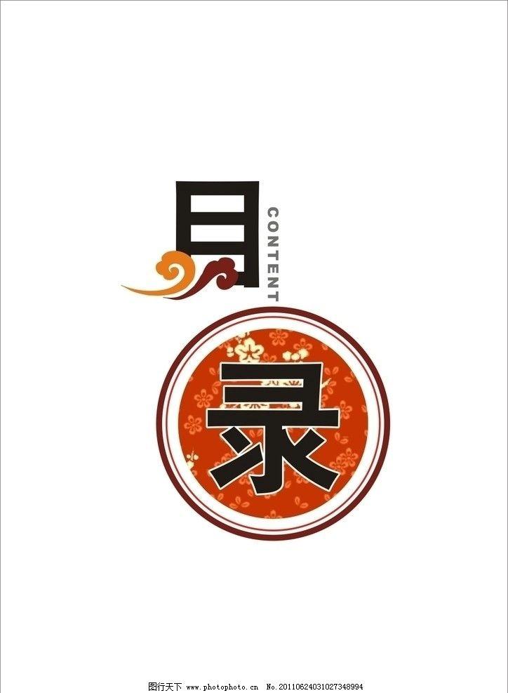 中国风艺术字 目录设计 构成 中式 文化设计 字体设计 其他设计
