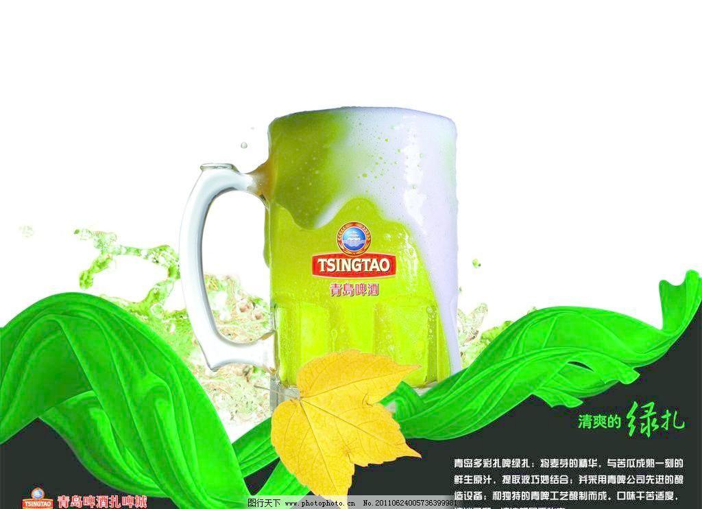 青岛多彩扎啤广告图片