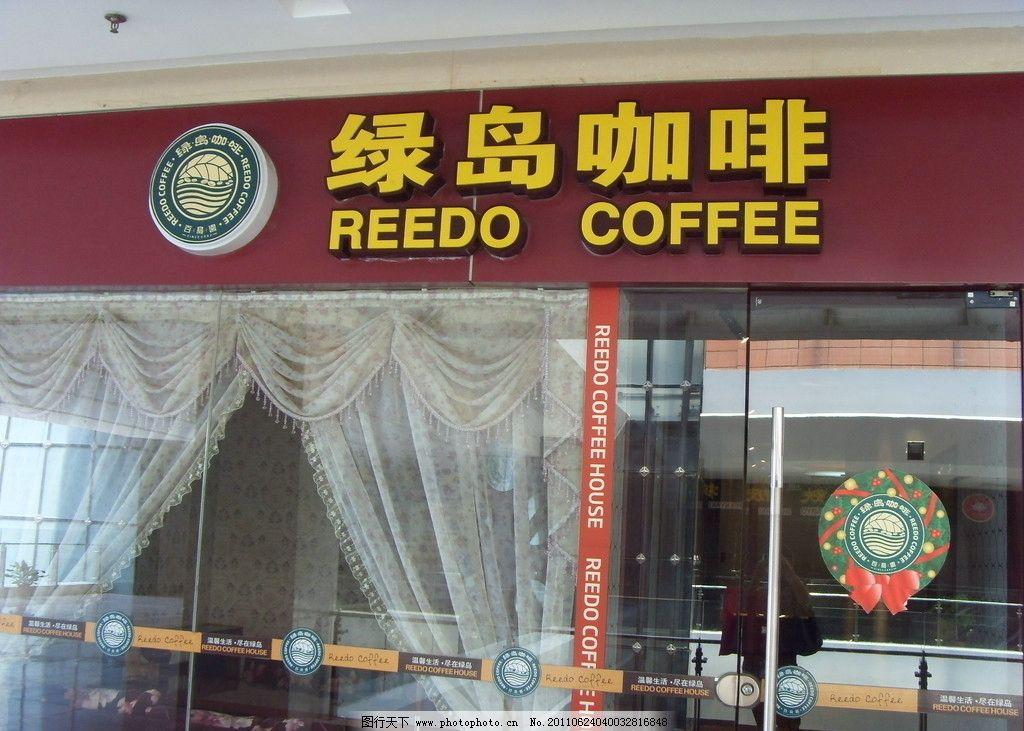 绿岛咖啡店招图片