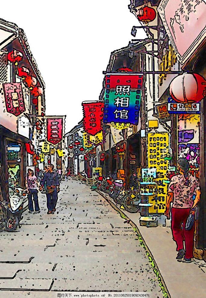 手绘效果图 商圈风景 古老街道图片