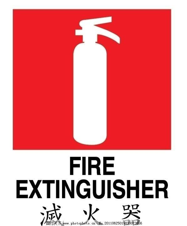 警报标志 灭火器图片-灭火器 灭火器简笔画 卡通灭火器 泡手机图片