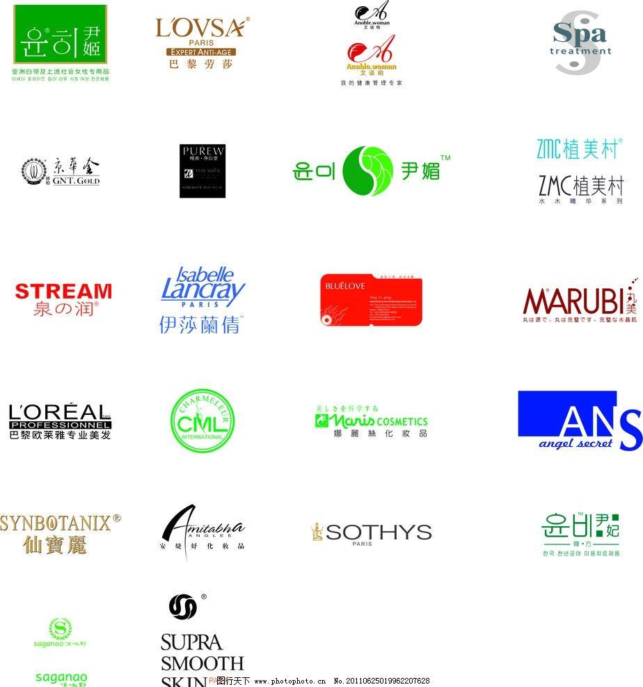 各种化妆品矢量标志 化妆品 logo 名片素材 广告素材 矢量logo 企业lo
