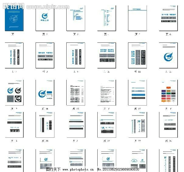 vi 矢量vi 全套vi 中航工业 宝成vi识别系统 vi设计 广告设计 矢量