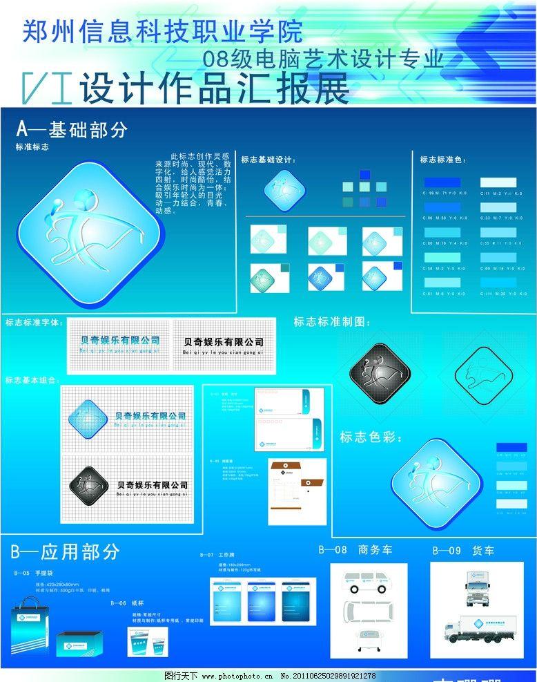 贝奇娱乐vi 毕业设计展板 郑州信息科技职业学院 vi设计作品汇报展 vi