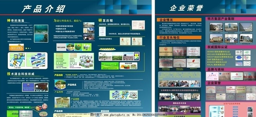 产品海报 产品展板          海报设计 广告设计 矢量 cdr