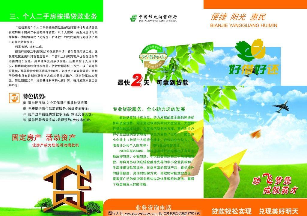 贷款宣传单页 中国邮政储蓄