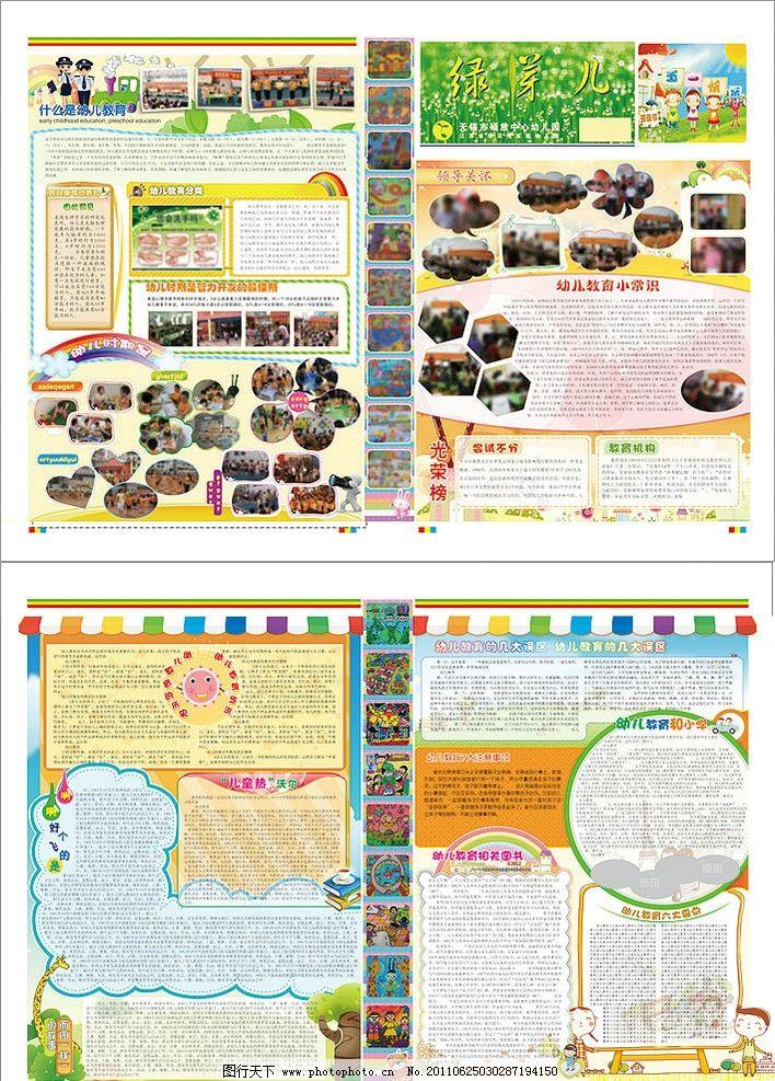 幼儿园报纸 学校 卡通 排版 彩虹 展板模板 校园展板 广告设计模板