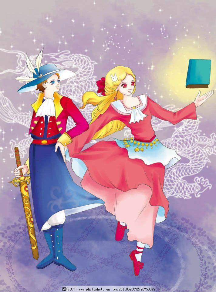 唯美插画 漫画 动画 卡通人物 本本封面 杂志插图 王子公主 童话