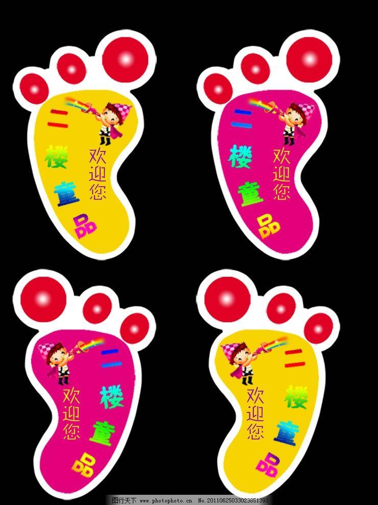 小脚丫 指示图 示意图 楼面脚丫 创意 可爱小脚丫 粉色 黄色 渐变