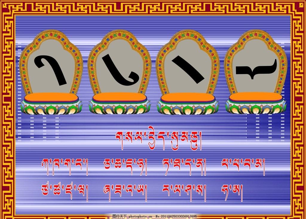 藏文一年级黑板报