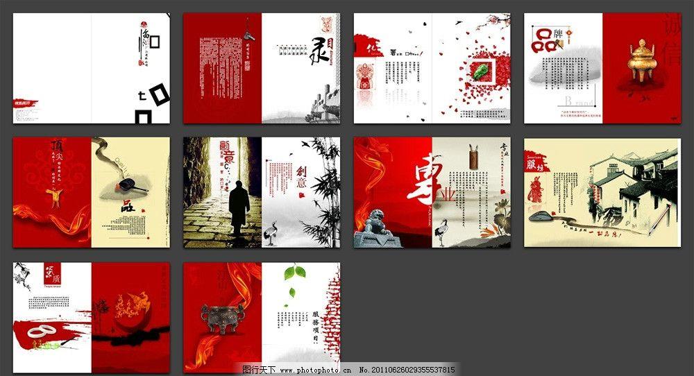 企业广告 企业海报 企业管理 形象宣传 形象设计 品牌理念 房地产画册