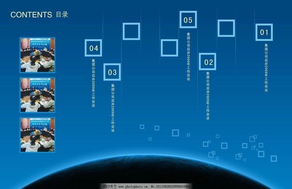企业画册目录 地球 黑夜 版式设计 目录排版 矢量文件 分层素材 广告