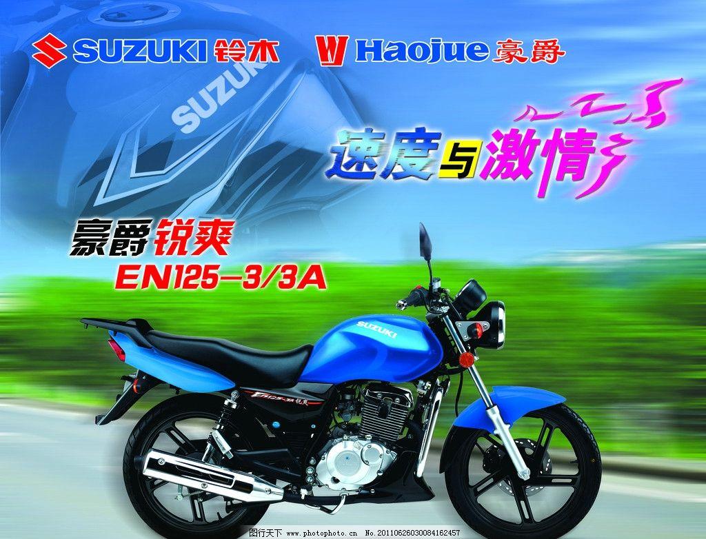 豪爵锐爽摩托车 摩托车海报 速度 激情 豪爵铃木 油箱 线条 风