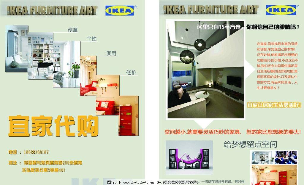宜家家居宣传页 宜家 家居宣传 室内装修 家具 dm宣传单 广告设计
