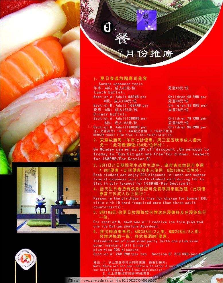 海报欣赏 酒店宣传 酒店海报 推广 宣传日餐 自助餐 日餐 菜单菜谱