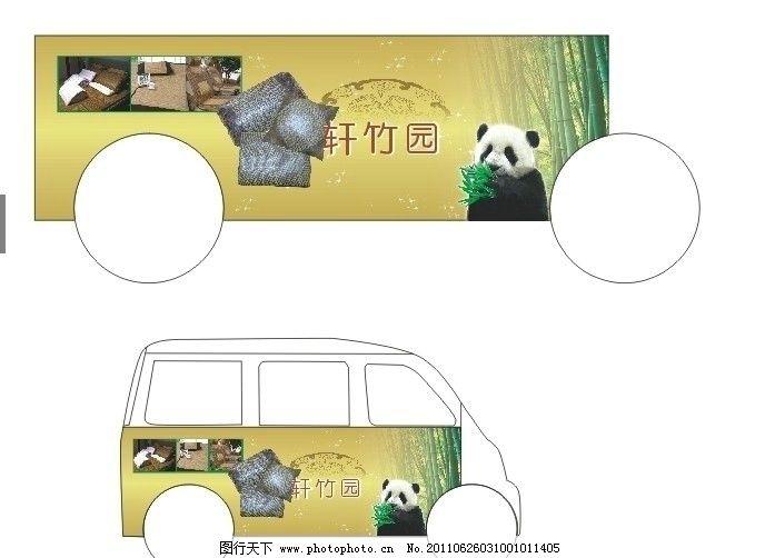 竹凉席车身贴 竹子 熊猫 坐垫 其他设计 广告设计 矢量