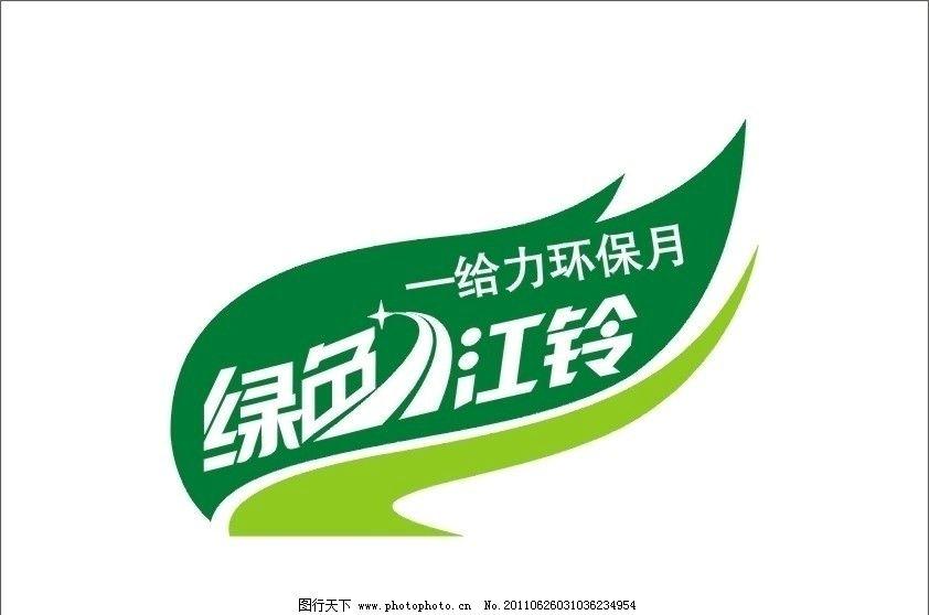 绿色江铃 给力环保月图片图片
