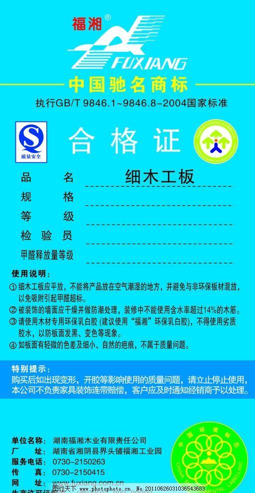 福湘木业 福湘板材 合格证 质量安全标识 中国环境标志 矢量 cdr 其他