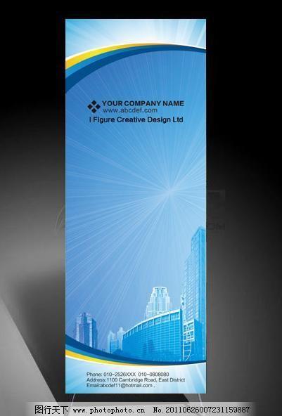 地产      海报设计 经典x展架设计 x展架 易拉宝设计模版素材下载