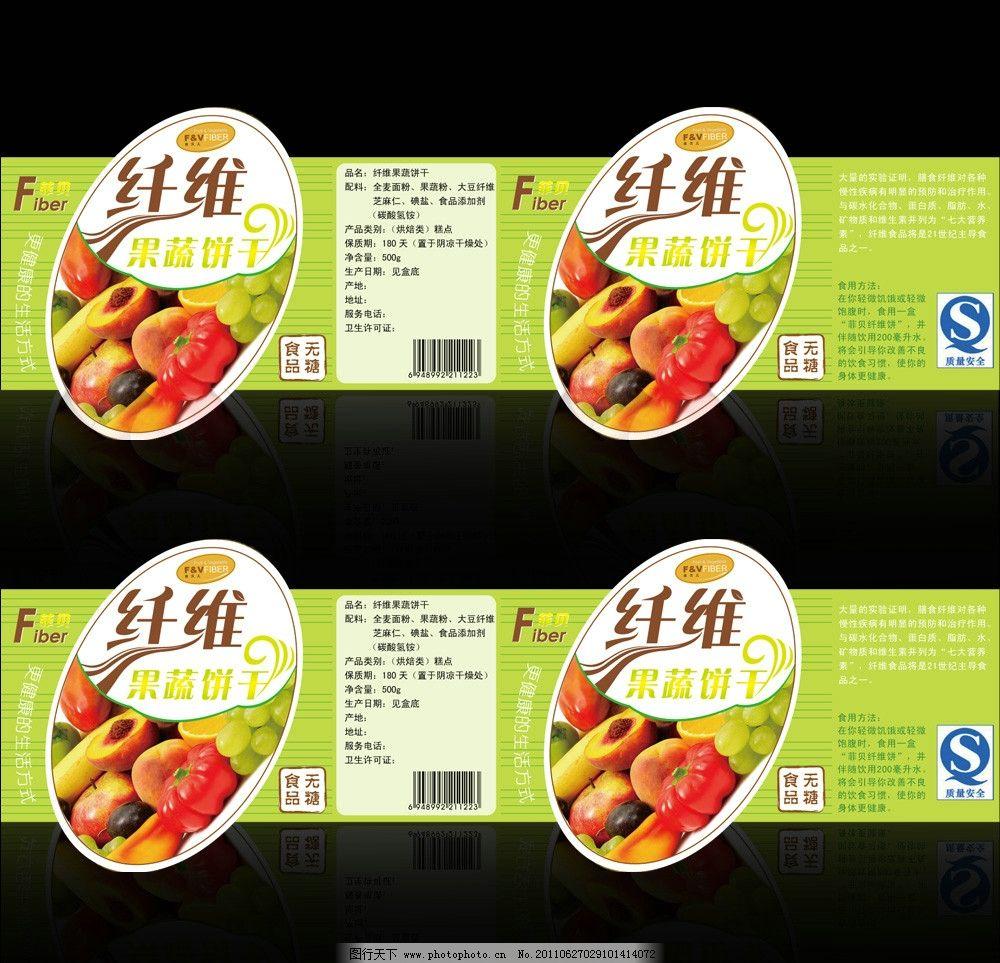 绿色食品罐装标贴图片_包装设计_广告设计_图行天下