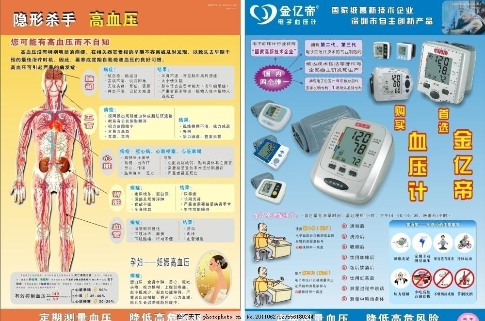 高血压宣传活动单 高血压知识 金亿帝电子血压计 宣传活动单 活动