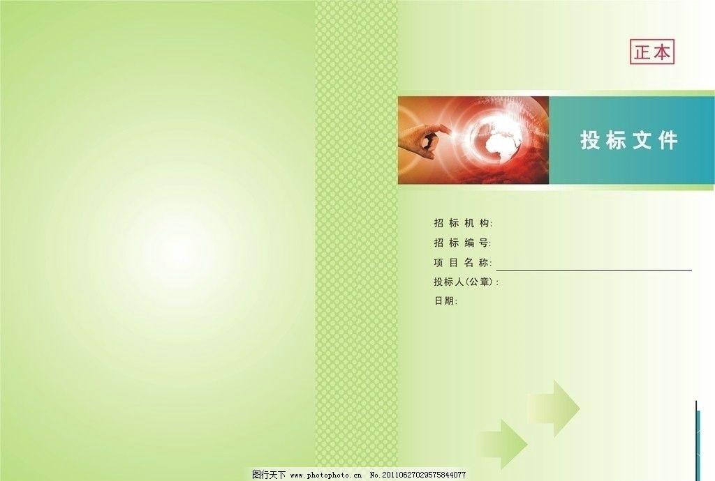 标书封面 crd贺卡 广告设计 矢量 cdr