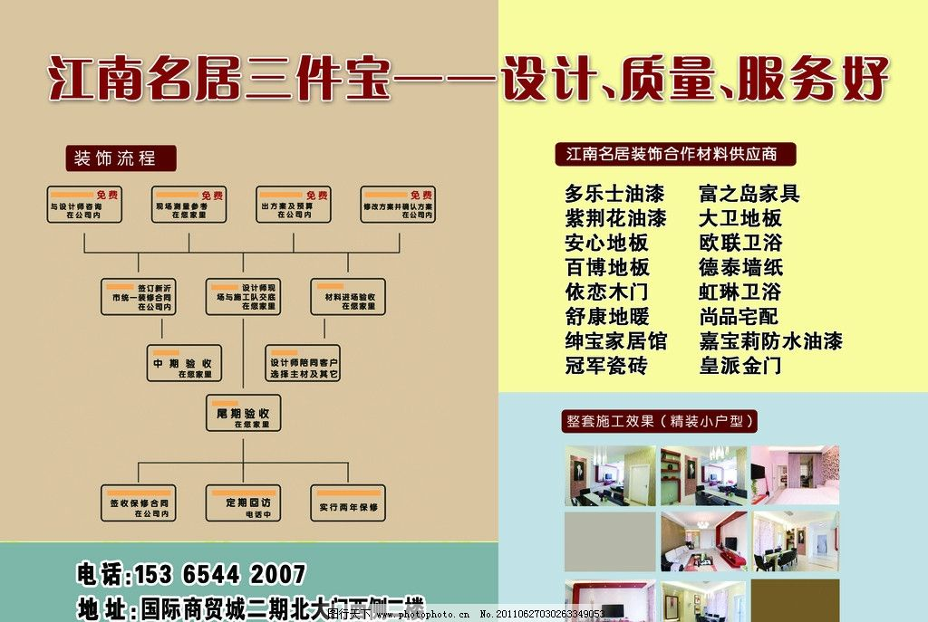 装饰公司彩页 室内 室内设计 宣传单 装修流程图 广告设计模板