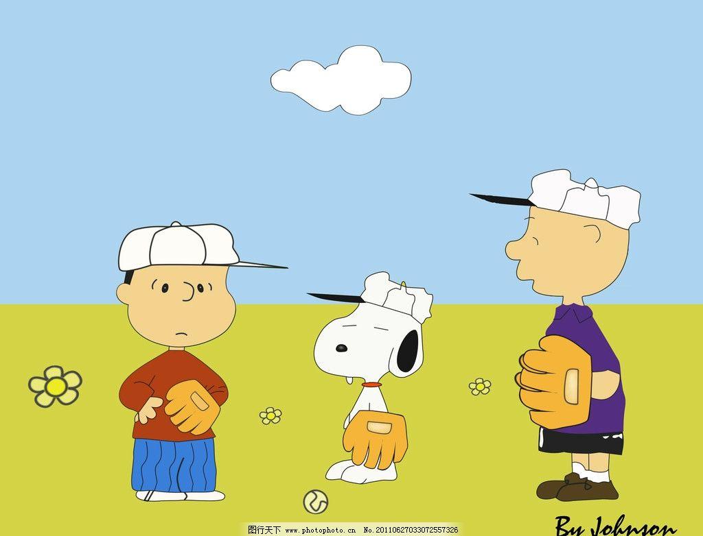 史努比玩棒球 卡通 美国 经典 可爱 草地 帽子 蓝天 白云 伙伴