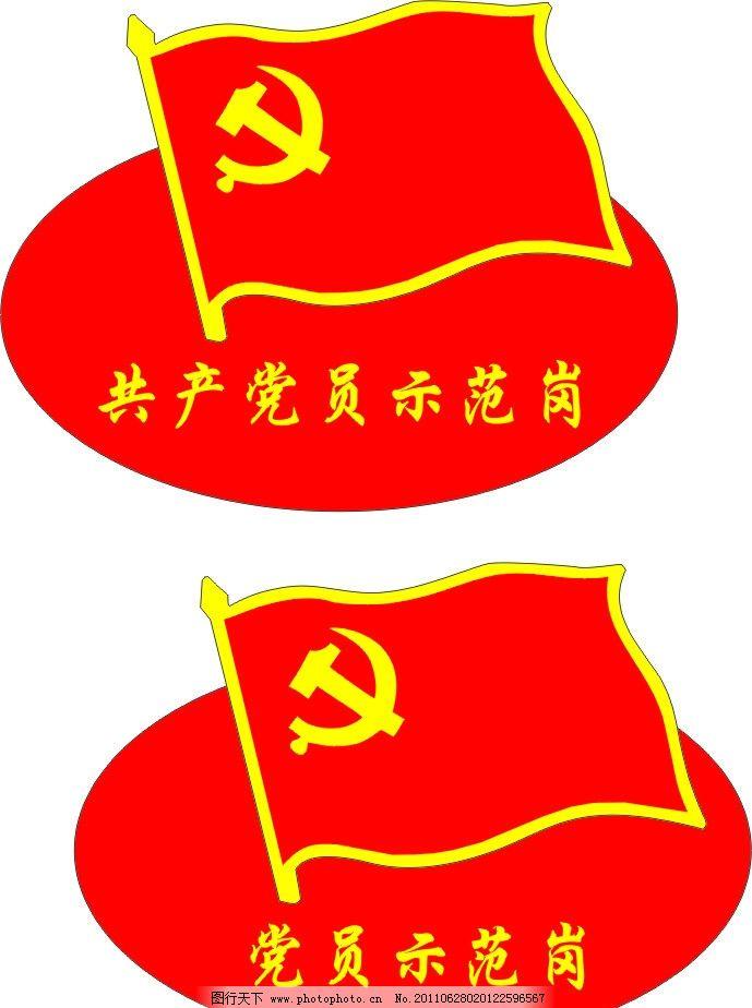 党员示范岗 党员 流动红旗 雕刻胸牌 示范岗 其他 标识标志图标 矢量图片