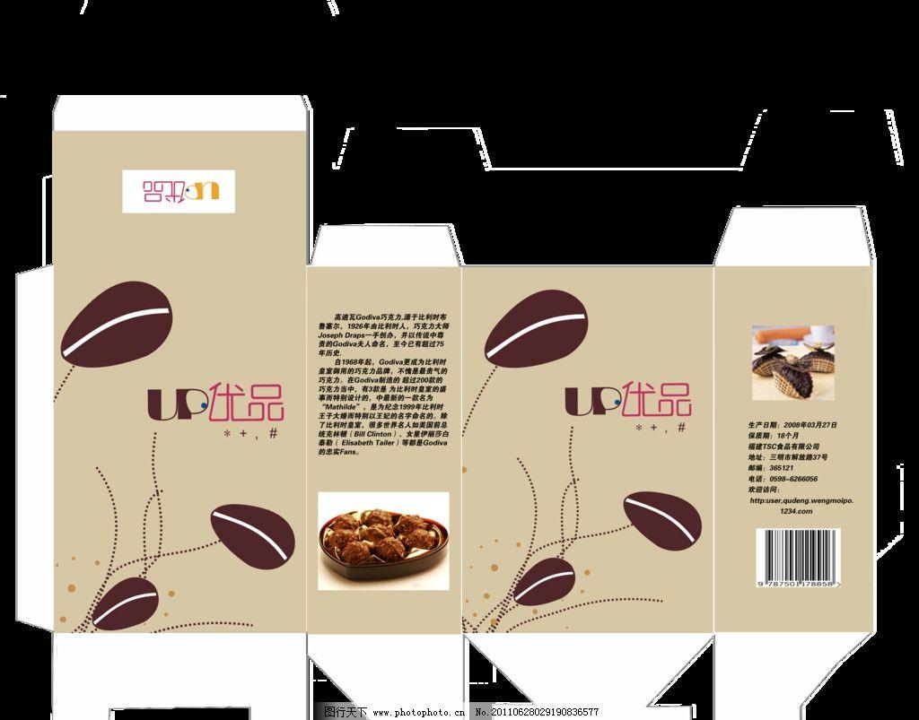 巧克力包装 咖啡 巧克力 包装 咖啡色 包装设计 广告设计模板 源文件